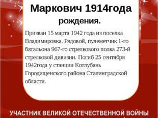 Артепов Фирс Маркович 1914года рождения. Призван 15 марта 1942 года из посел