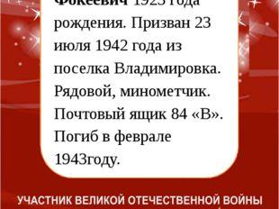 Могильников Агафон Фокеевич 1923 года рождения. Призван 23 июля 1942 года из