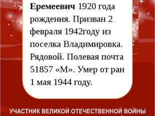 Огнев Борис Еремеевич 1920 года рождения. Призван 2 февраля 1942году из посе