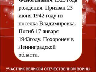 Огнев Герасим Феногенович 1923 года рождения. Призван 23 июня 1942 году из п