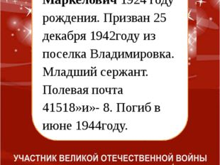 Огнев Тимофей Маркелович 1924 году рождения. Призван 25 декабря 1942году из