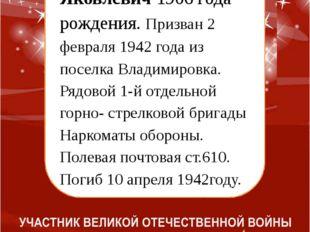 Пастухов Михаил Яковлевич 1906 года рождения. Призван 2 февраля 1942 года из