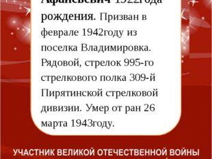 Рогалев Яков Афансьевич 1922года рождения. Призван в феврале 1942году из пос