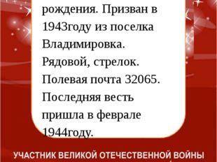 Семишев Максим Карпович 1913года рождения. Призван в 1943году из поселка Вла