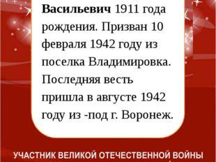 Шарыпов Феропонт Васильевич 1911 года рождения. Призван 10 февраля 1942 году