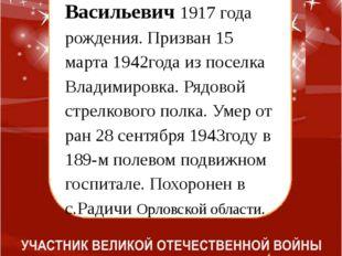 Шарыпов Яков Васильевич 1917 года рождения. Призван 15 марта 1942года из пос