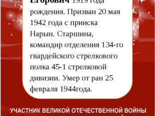Очаковский Иван Егорович 1919 года рождения. Призван 20 мая 1942 года с прии