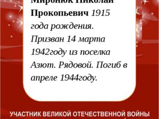 Миронюк Николай Прокопьевич 1915 года рождения. Призван 14 марта 1942году из