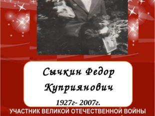 Сычкин Федор Куприянович 1927г- 2007г.