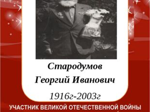 Стародумов Георгий Иванович 1916г-2003г