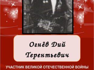 Огнёв Дий Терентьевич