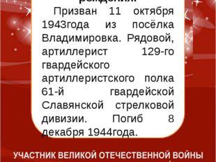 Бочкарёв Ефрем Андрианович 1923года рождения. Призван 11 октября 1943года из