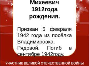 Бочкарёв Климентий Михеевич 1912года рождения. Призван 5 февраля 1942 года и