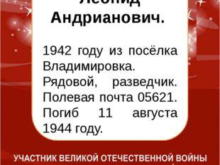 Бочкарёв Леонид Андрианович. 1942 году из посёлка Владимировка. Рядовой, раз