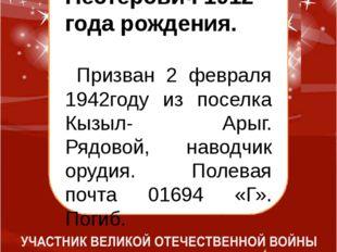 Блинов Харлампий Нестерович 1912 года рождения. Призван 2 февраля 1942году и