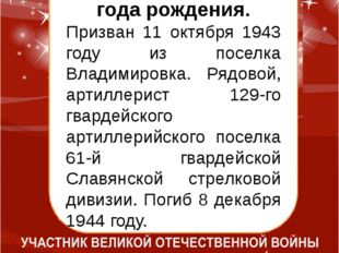 Бочкарев Ефрем Андрианович 1923 года рождения. Призван 11 октября 1943 году
