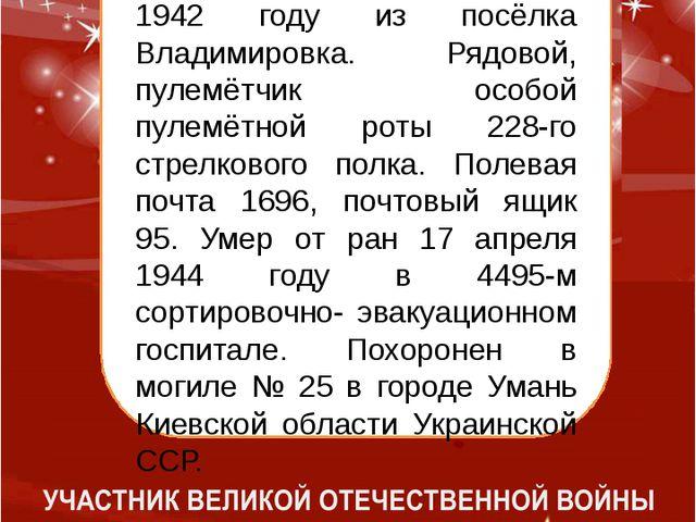Артепов Платон Маркович 1910года рождения Призван на войну 2 февраля 1942 го...