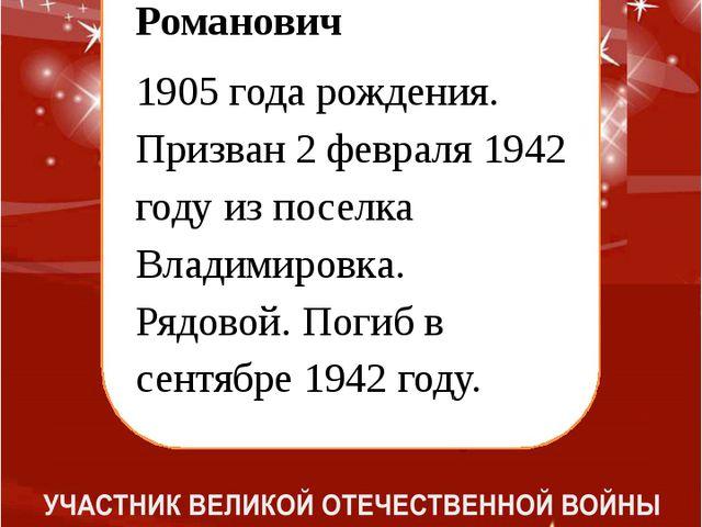 Волков Влас Романович 1905 года рождения. Призван 2 февраля 1942 году из пос...