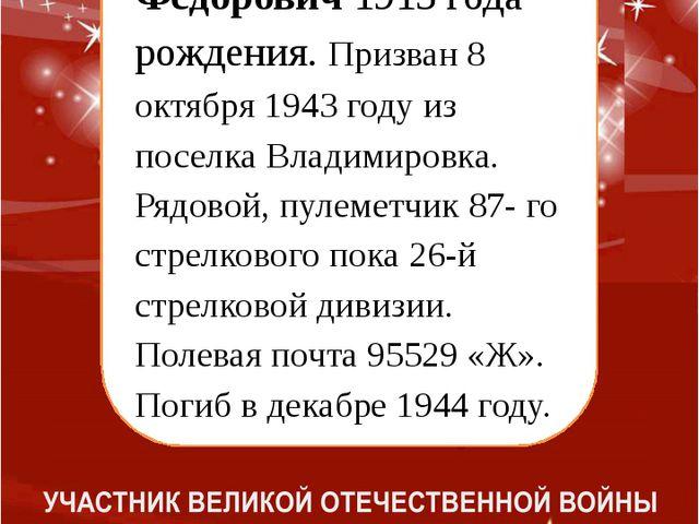 Ерлин Никон Федорович 1913 года рождения. Призван 8 октября 1943 году из пос...