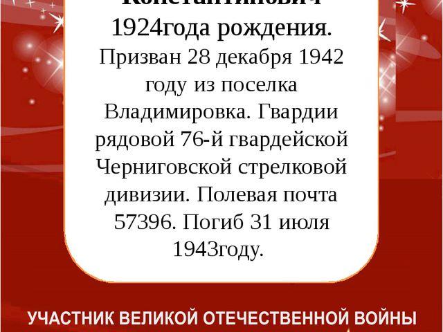 Кусов Матвей Константинович 1924года рождения. Призван 28 декабря 1942 году...