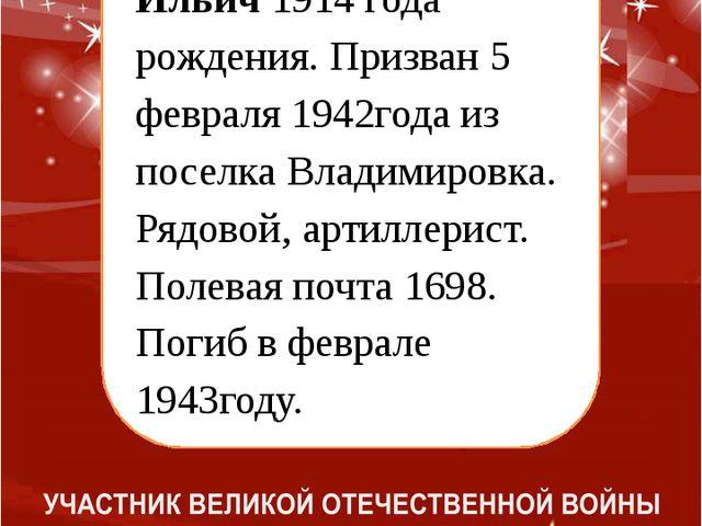 Ленский Фалалей Ильич 1914 года рождения. Призван 5 февраля 1942года из посе...