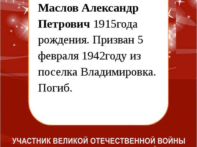 Маслов Александр Петрович 1915года рождения. Призван 5 февраля 1942году из п...