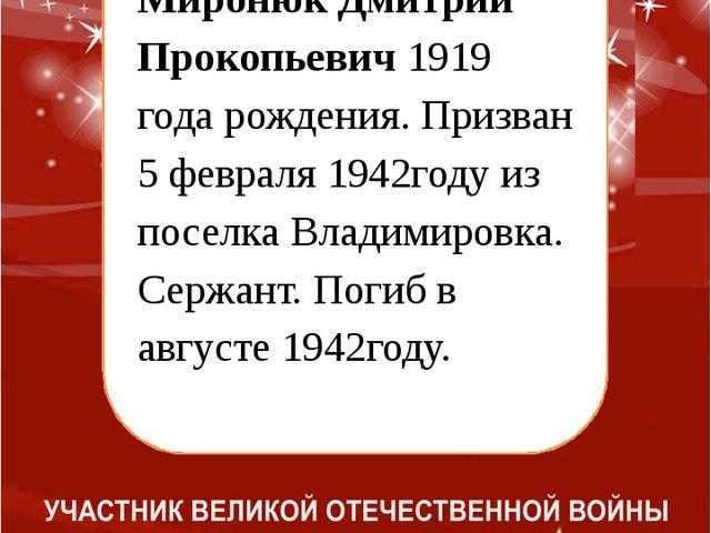 Миронюк Дмитрий Прокопьевич 1919 года рождения. Призван 5 февраля 1942году и...