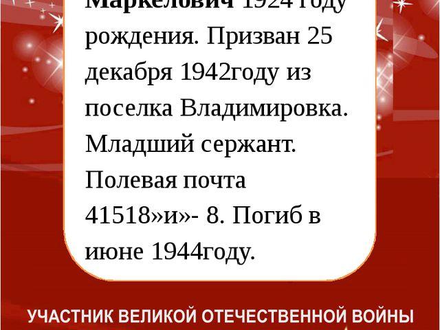 Огнев Тимофей Маркелович 1924 году рождения. Призван 25 декабря 1942году из...