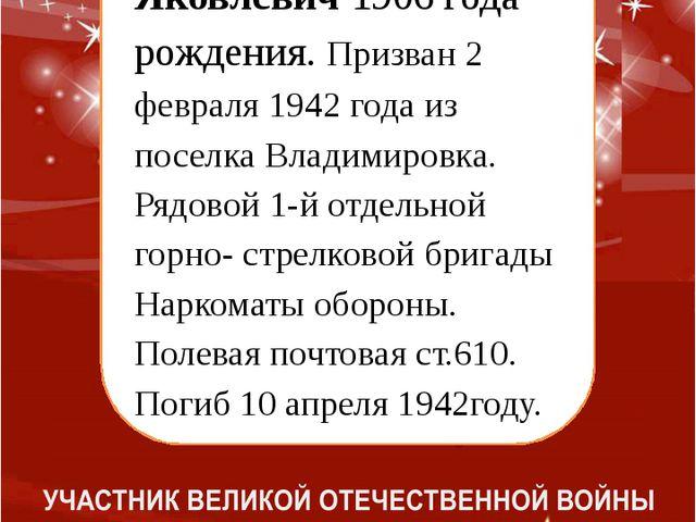 Пастухов Михаил Яковлевич 1906 года рождения. Призван 2 февраля 1942 года из...