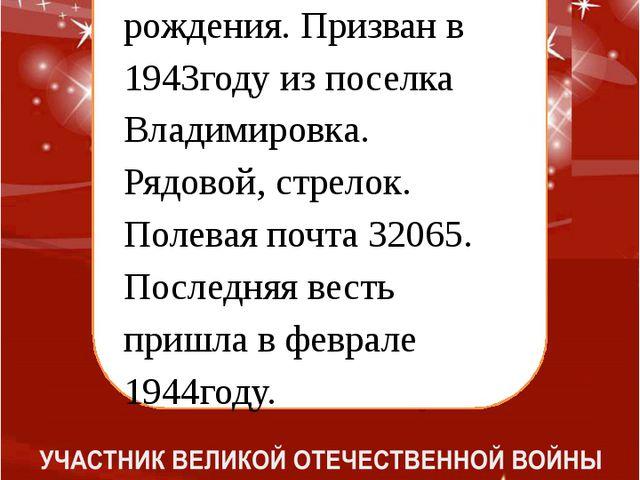 Семишев Максим Карпович 1913года рождения. Призван в 1943году из поселка Вла...