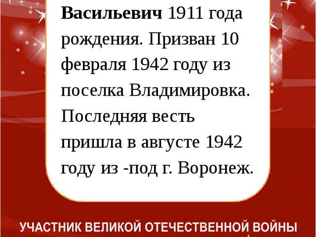 Шарыпов Феропонт Васильевич 1911 года рождения. Призван 10 февраля 1942 году...