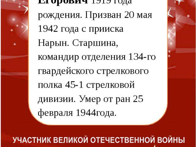 Очаковский Иван Егорович 1919 года рождения. Призван 20 мая 1942 года с прии...