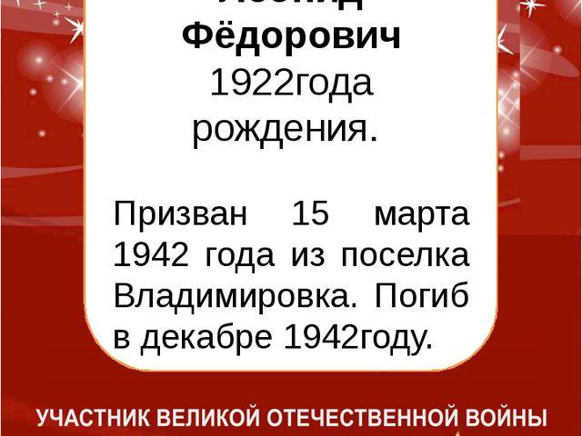 Болтовский Леонид Фёдорович 1922года рождения. Призван 15 марта 1942 года из...