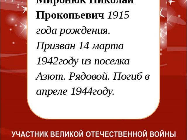Миронюк Николай Прокопьевич 1915 года рождения. Призван 14 марта 1942году из...