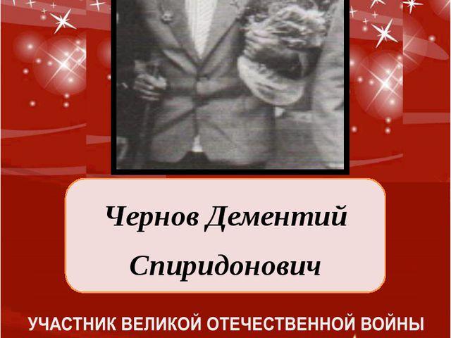 Чернов Дементий Спиридонович