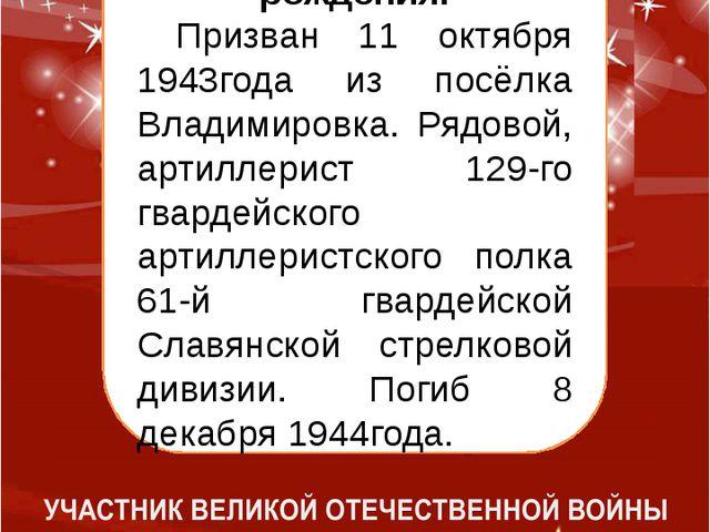 Бочкарёв Ефрем Андрианович 1923года рождения. Призван 11 октября 1943года из...