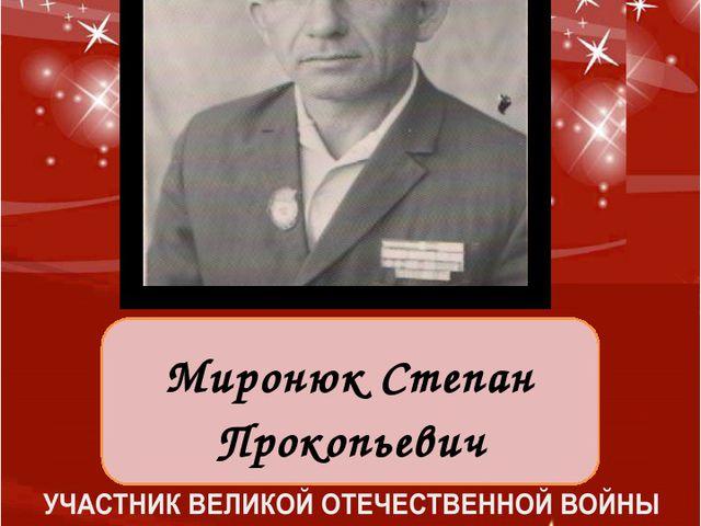 Миронюк Степан Прокопьевич