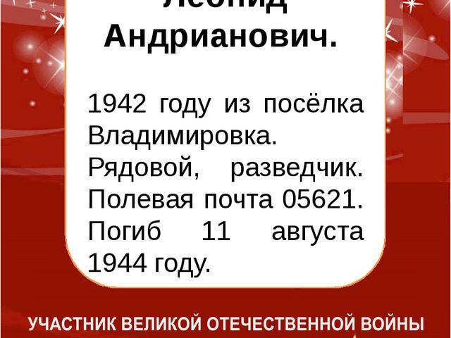 Бочкарёв Леонид Андрианович. 1942 году из посёлка Владимировка. Рядовой, раз...