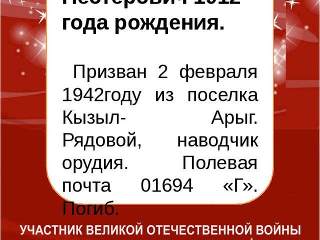 Блинов Харлампий Нестерович 1912 года рождения. Призван 2 февраля 1942году и...