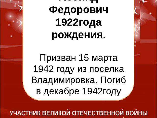 Болтовский Леонид Федорович 1922года рождения. Призван 15 марта 1942 году из...