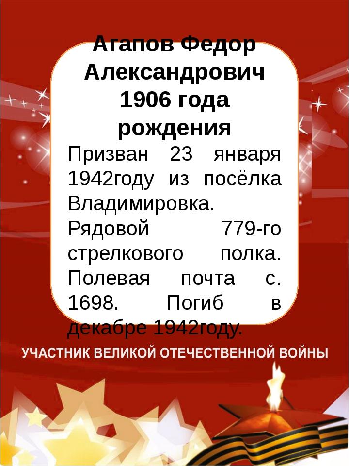 Агапов Федор Александрович 1906 года рождения Призван 23 января 1942году из...