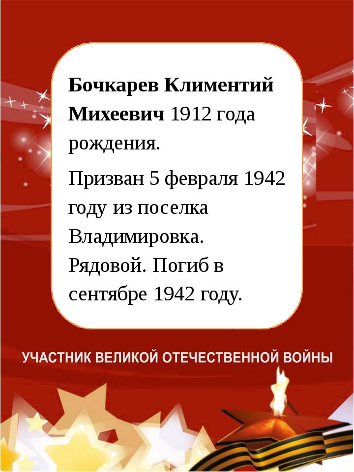 Бочкарев Климентий Михеевич 1912 года рождения. Призван 5 февраля 1942 году...