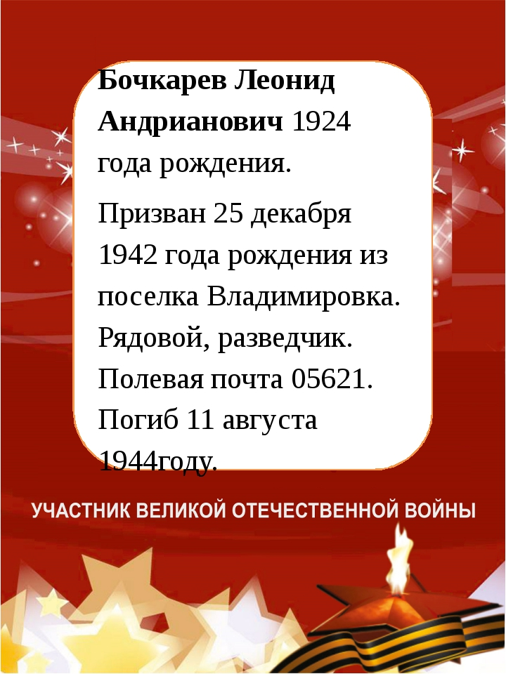 Бочкарев Леонид Андрианович 1924 года рождения. Призван 25 декабря 1942 года...