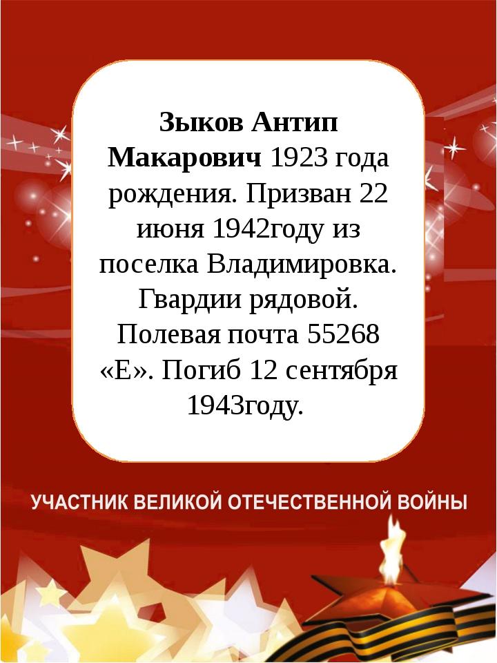 Зыков Антип Макарович 1923 года рождения. Призван 22 июня 1942году из поселк...