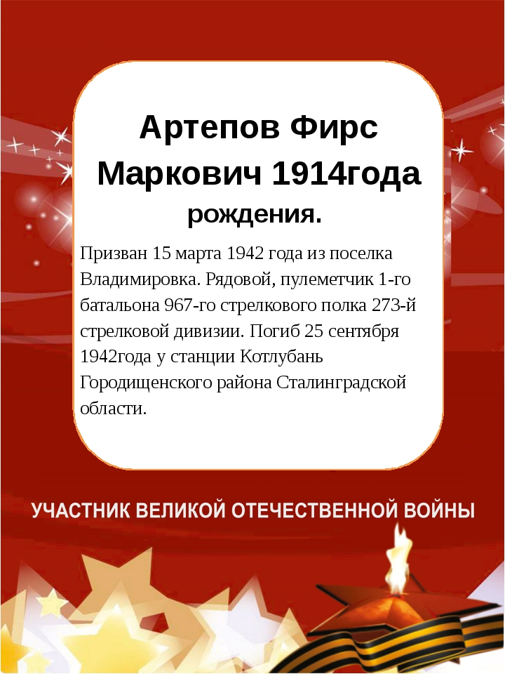 Артепов Фирс Маркович 1914года рождения. Призван 15 марта 1942 года из посел...