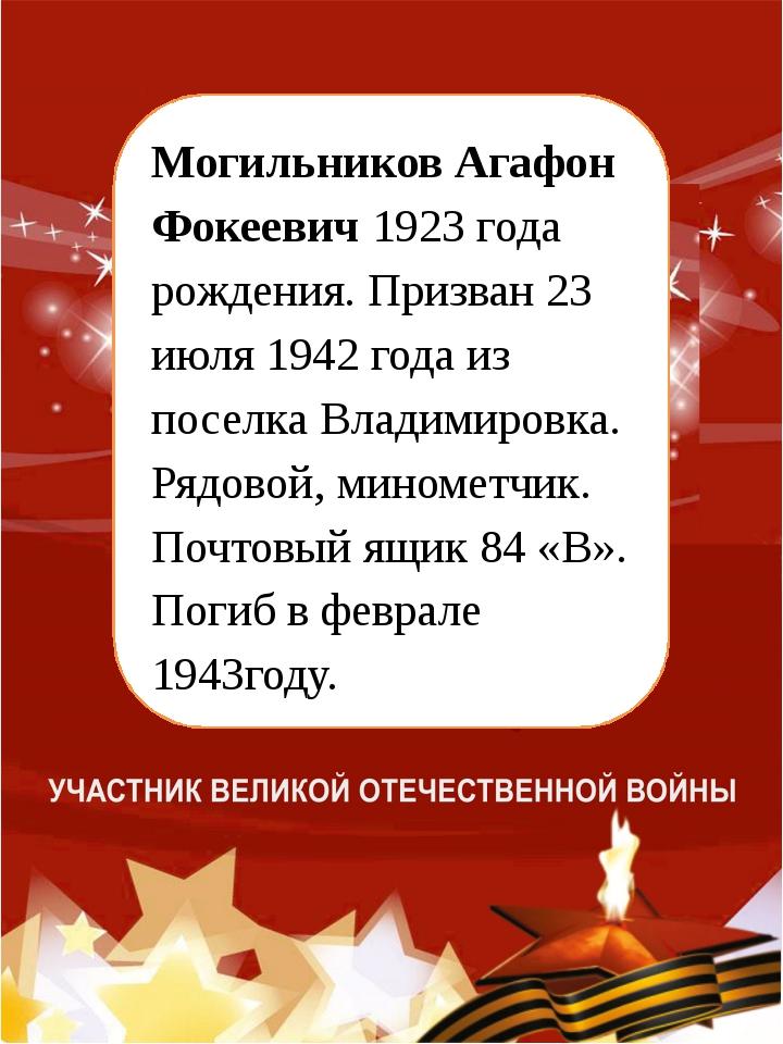 Могильников Агафон Фокеевич 1923 года рождения. Призван 23 июля 1942 года из...