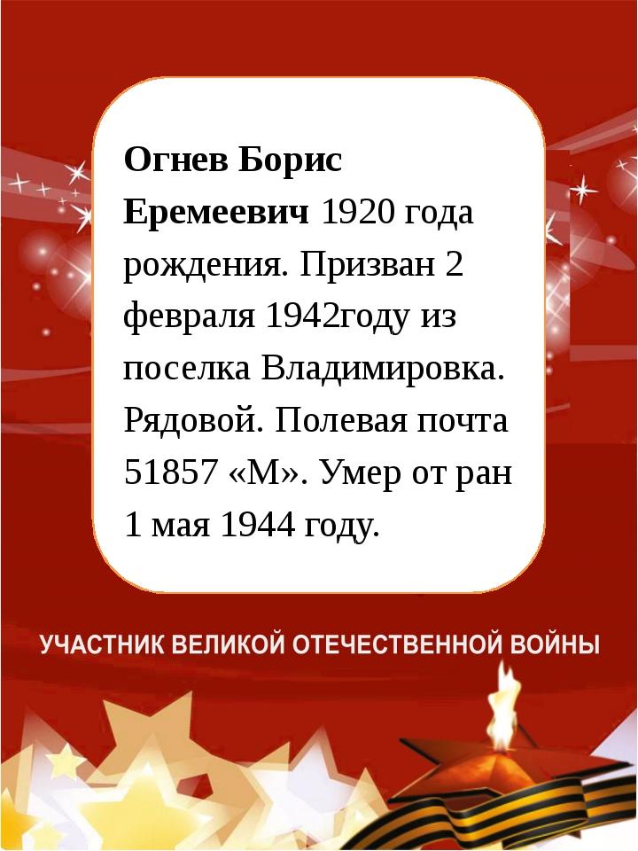 Огнев Борис Еремеевич 1920 года рождения. Призван 2 февраля 1942году из посе...