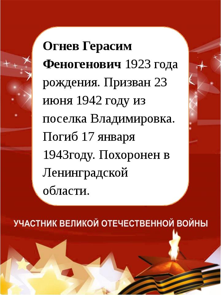 Огнев Герасим Феногенович 1923 года рождения. Призван 23 июня 1942 году из п...