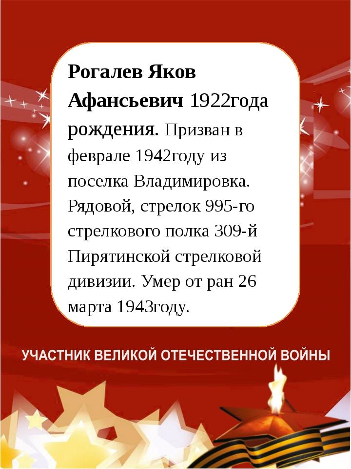 Рогалев Яков Афансьевич 1922года рождения. Призван в феврале 1942году из пос...