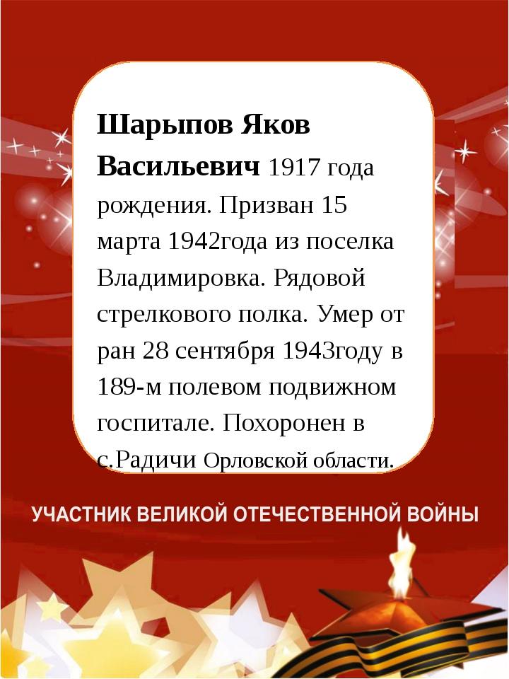 Шарыпов Яков Васильевич 1917 года рождения. Призван 15 марта 1942года из пос...